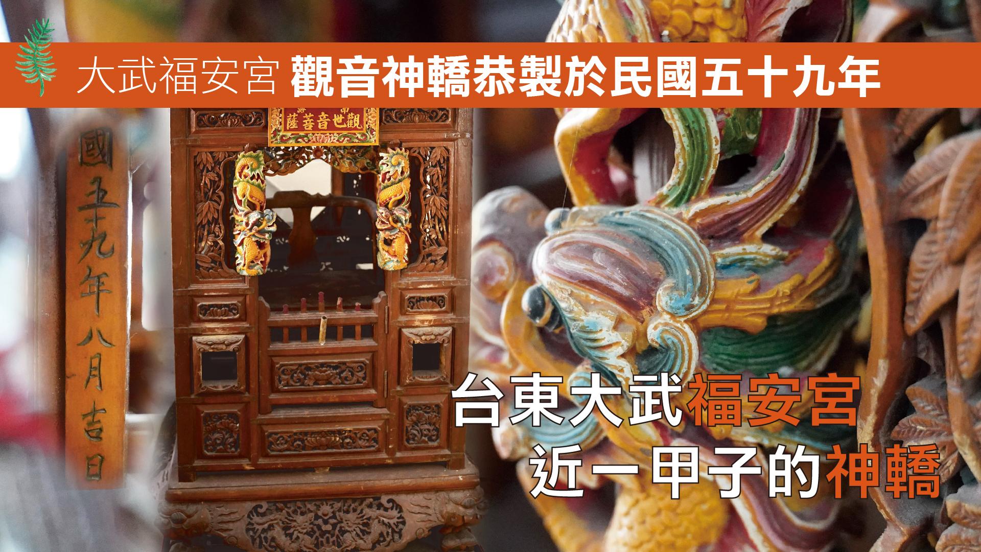 大武福安宮祭一甲子的神轎