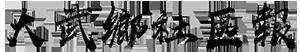 大武鄉社區報 Logo