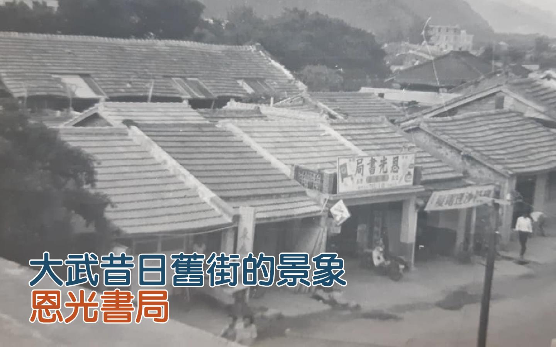 大武昔日舊街的景象 恩光書局