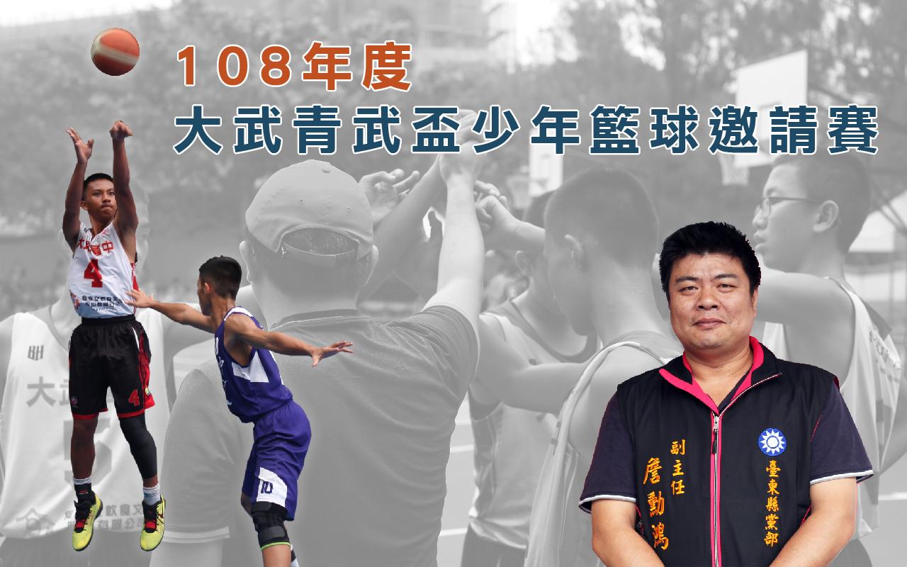 108年度大武青武盃少年籃球邀請賽
