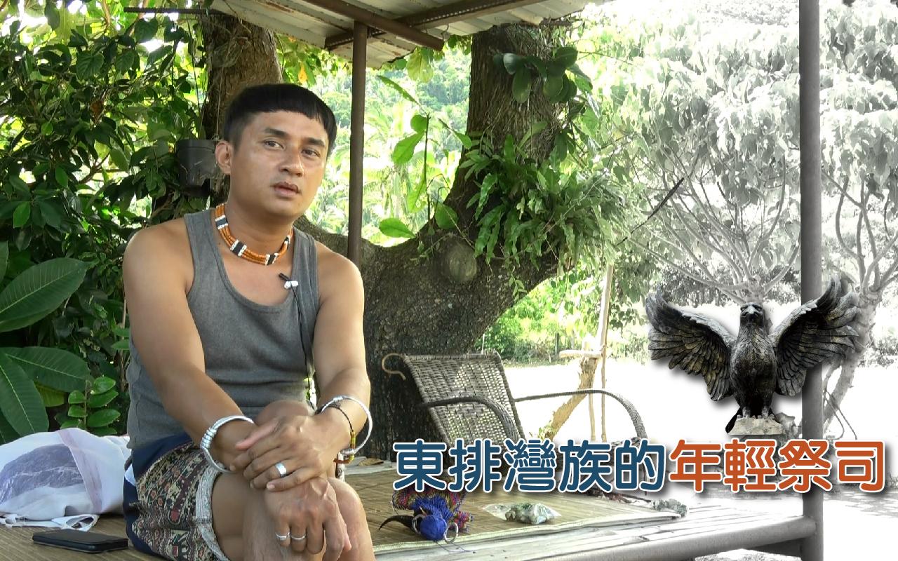 東排灣族年青祭司
