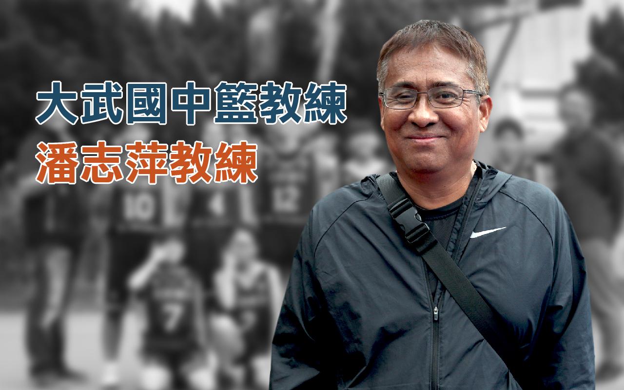 大武國中籃球教練,潘志萍教練。