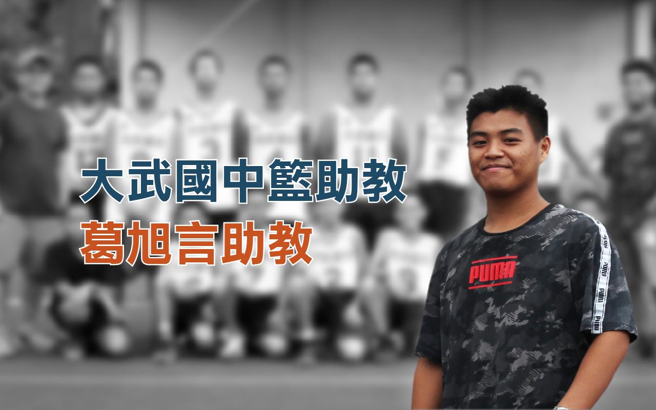 大武國中籃球助教,葛旭言助教。