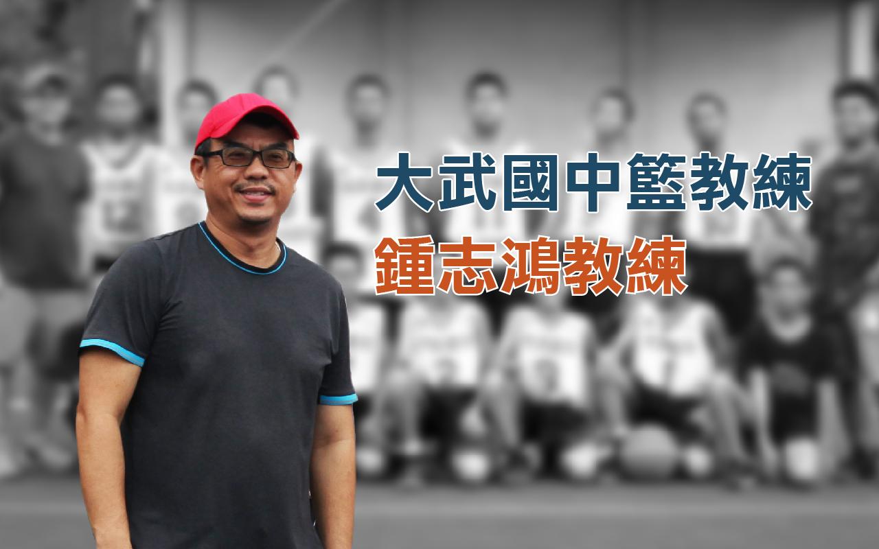 大武國中籃球教練,鍾志鴻教練。林昆緯攝