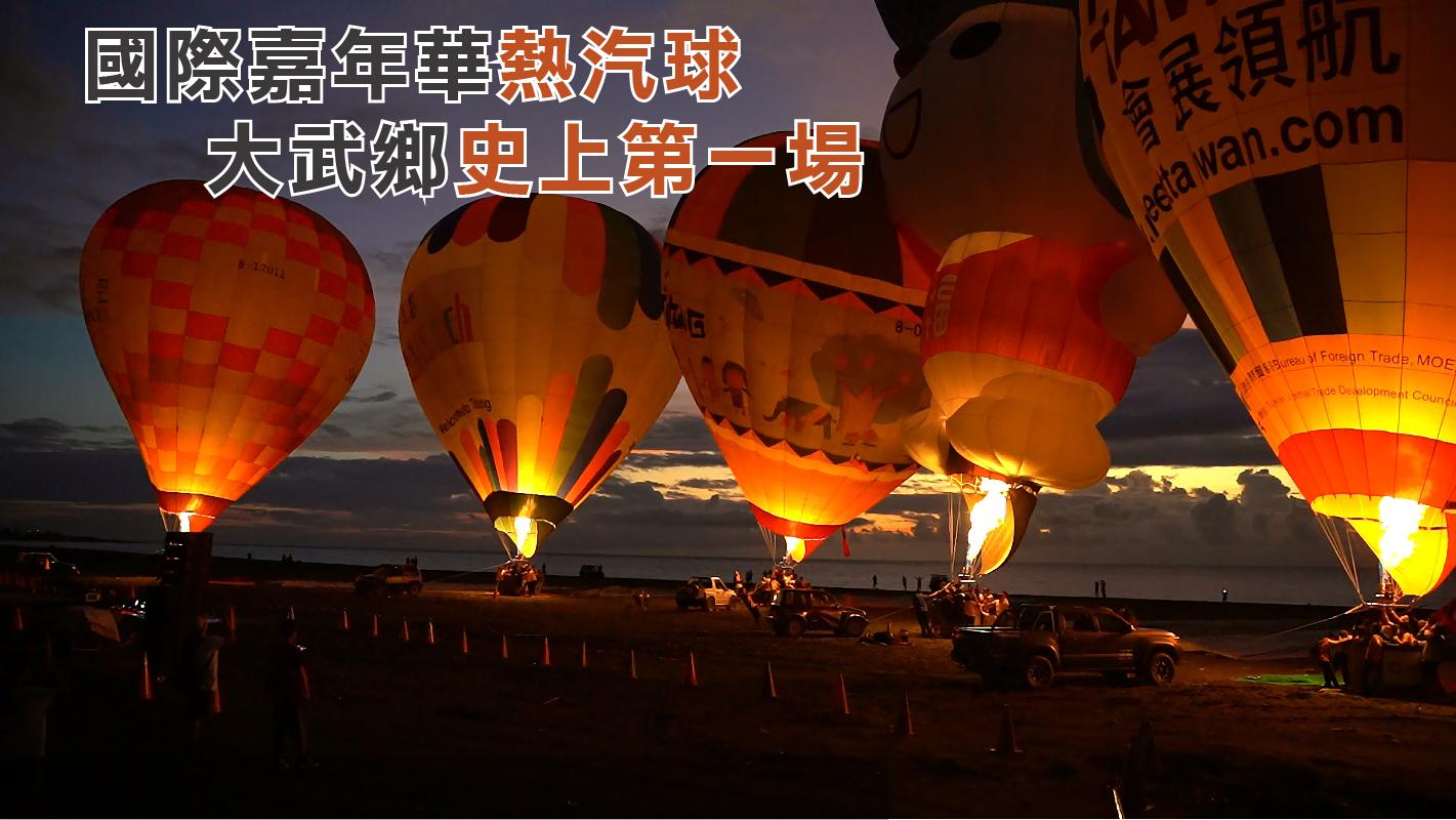 2019臺灣國際嘉年華熱汽球 大武鄉史上第一場