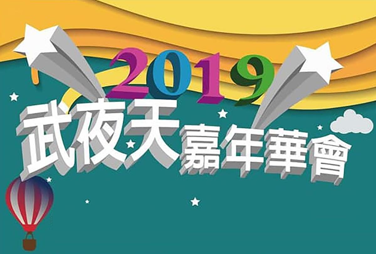 2019武夜天_海報