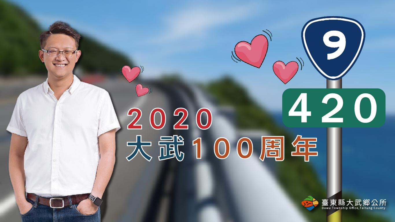 2020大武100周年-9420
