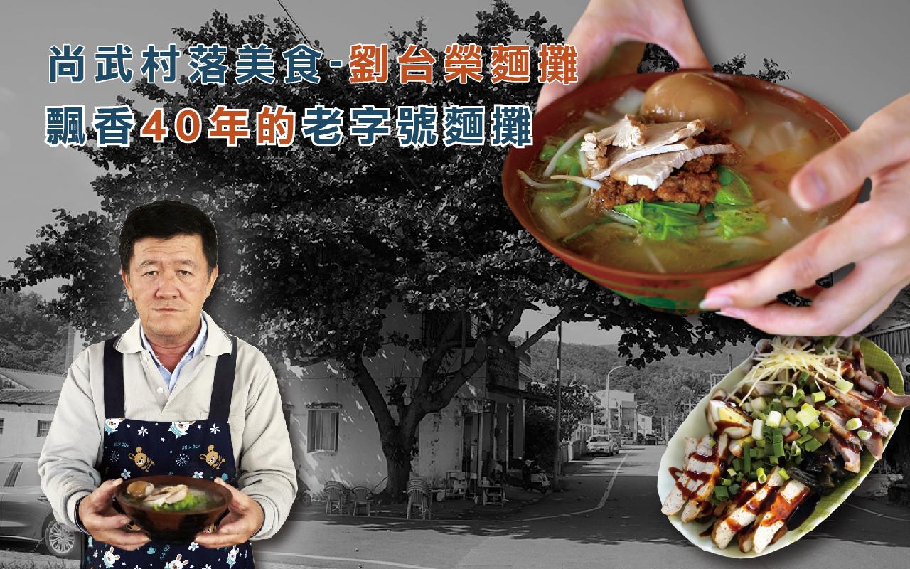 尚武村落美食-劉台榮麵攤